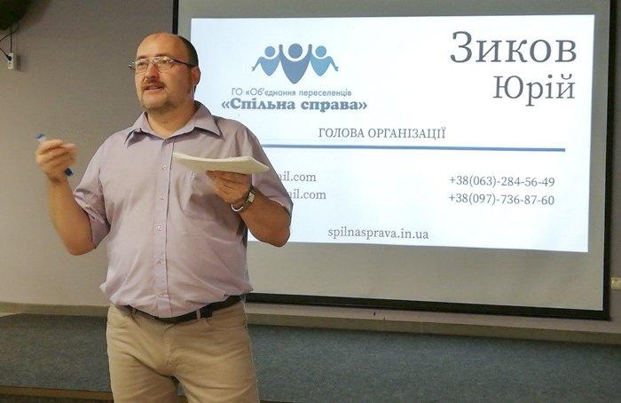 Голова ГО переселенців 'Спільна справа' Юрій Зиков