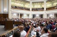 До Ради подано законопроєкт про скорочення кількості депутатів до 300