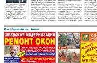 Мартін Шульц опинився на рекламі ремонту вікон у Росії