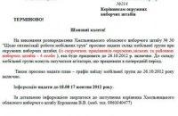 """""""УДАР"""" не расплатился с работниками штаба в Хмельницкой области"""