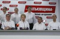 """""""Батьківщина"""" вимагає терміново скликати засідання Ради для скасування законів про Донбас"""