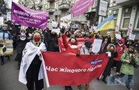 """У Києві відбувся Марш жінок, паралельно пройшла акція """"Операція з порятунку феміністок"""""""