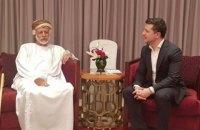 Зеленський в Омані зустрівся з главою МЗС