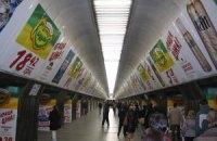 Міліція затримала псевдомінера київського метро