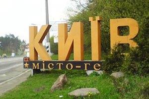 У Раді запропонували брати гроші за в'їзд у Київ