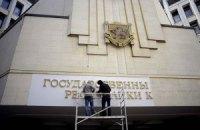 В Україні пропонують створити Державну адміністрацію у справах окупованого Криму