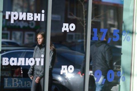 НБУ вважає завищеними відсотки в держбанках