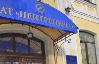 """""""Центренерго"""" продало всю електроенергію фірмі Коломойського за ціною нижче від собівартості"""