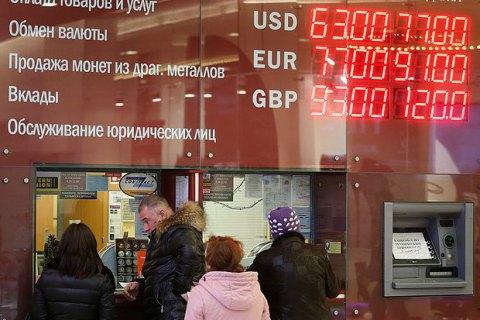 Рубль упав до 70 за долар