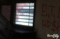 Киевская перепичка подорожала до 12 гривен