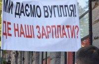 Около сотни горняков из шахты «Кураховская» прошли пешком из поселка Горняк в Селидово в знак протеста