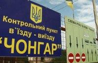 "Кабмин выделил 106 млн гривен на обустройство КПВВ ""Каланчак"" и ""Чонгар"""