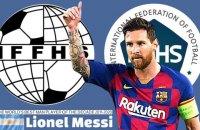 Міжнародна федерація футбольної історії склала список кращих гравців світу другої декади XXI століття