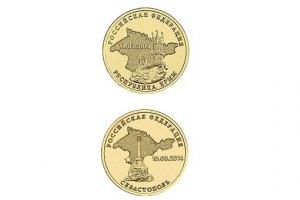 Центробанк России выпустил монету с изображением Крыма