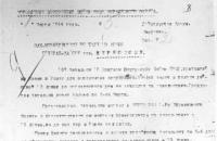 Дослідники виклали в мережу документи Внутрішніх військ НКВД про боротьбу проти УПА
