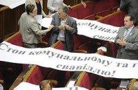 Рада провалила голосование по мораторию на повышение тарифов