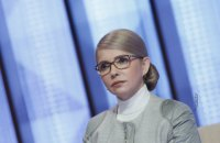 Тимошенко: понад 100 експертів три роки працюють над новим економічним курсом України
