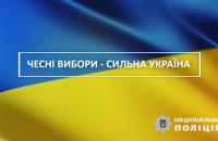 Поліція відкрила 100 кримінальних справ, пов'язаних з виборчим процесом