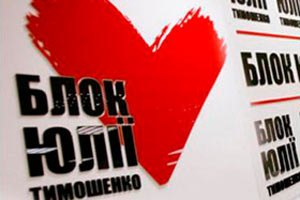 БЮТ требует немедленно определиться с выборами мэра Киева