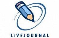 У Казахстані відновили доступ до LiveJournal після 4 років блокування