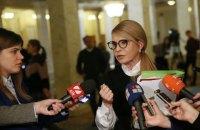 Тимошенко: для підвищення зарплат необхідно змінити фінансову, кредитну та бюджетну політику