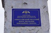 У Миколаївському центрі, де лікують хворих на ковід, проводять обшук через ремонт