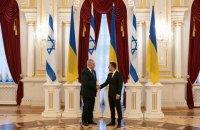 Украина и Израиль договорились о расширении еще не вступившей в силу зоны свободной торговли