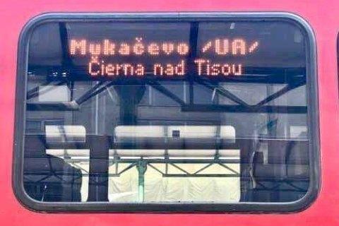 "Запуск поезда ""Кошице-Мукачево"" назначен на 9 июня"