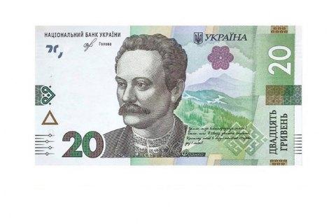 2757198b9e28 Нацбанк ввел в обращение обновленную 20-гривневую банкноту - портал ...