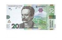Нацбанк ввел в обращение обновленную 20-гривневую банкноту