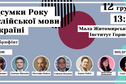 В Інституті Горшеніна підіб'ють підсумки Року англійської мови в Україні