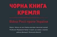 "Україна підготувала ""Чорну книгу Кремля"""