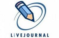 LiveJournal разрешил материально благодарить авторов