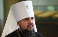 Митрополит Епифаний призвал молиться за белорусский народ