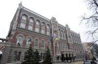 Золотовалютные резервы Украины уменьшились на $1,4 млрд