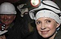 Тимошенко предложила шахтерам посоревноваться за кубок