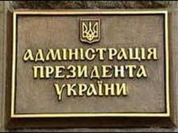 Адміністрацію президента скоротили на 65 осіб, РНБО - 90