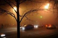 ГАИ просит водителей быть осторожнее из-за тумана