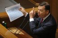 У Ляшка вкрали список кандидатів у нардепи (фото)