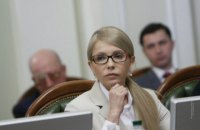 Тимошенко предложила парламенту рассмотреть вопрос об увольнении Супрун