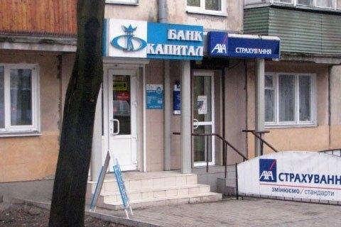 "НБУ закрыл банк ""Капитал"""