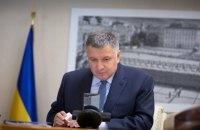 Аваков: українські слідчі знайшли свідків, з показів яких видно невинуватість Марківа