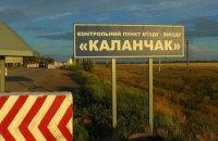 В Госпогранслужбе сообщили о приостановке работы КПВВ на адмигранице с Крымом