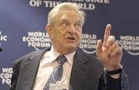 Сорос: крах еврозоны будет катастрофой для мира