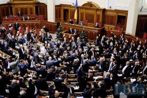 В Раду внесен законопроект об отмене скандальных законов
