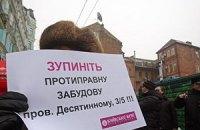 Активисты заблокировали строительство в Десятинном переулке