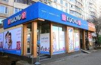"""АМКУ дозволив мережі Prostor купити магазини """"Космо"""""""