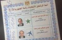 """Игрок """"Ливерпуля"""" Салах получил голоса на выборах президента Египта, не баллотировавшись"""