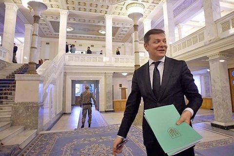 На Ляшко и Мосийчука составлены админпротоколы за демонстрацию бюллетеней