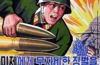 КНДР припугнула США ракетами дальнего действия